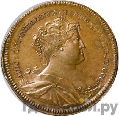 5 копеек 1740 года  Пробные, с портретом Анны