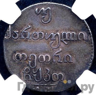 Аверс Двойной абаз 1829 года АТ Для Грузии