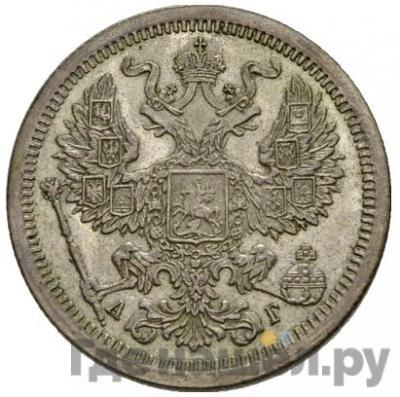 Реверс 20 копеек 1889 года СПБ АГ