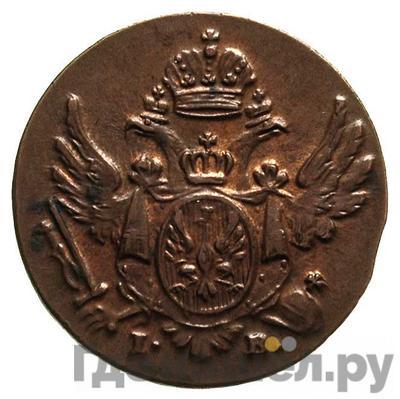 1 грош 1816 года IВ Для Польши