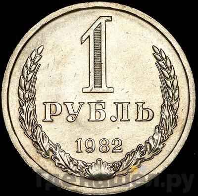 Аверс 1 рубль 1982 года