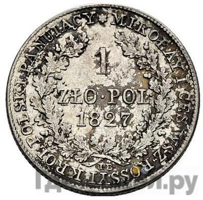 Аверс 1 злотый 1827 года IВ Для Польши