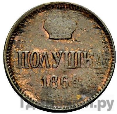 Аверс Полушка 1864 года ЕМ