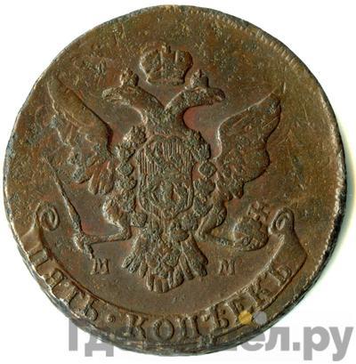 Реверс 5 копеек 1767 года ММ