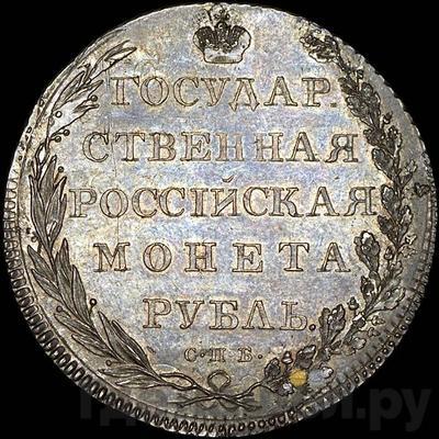 Аверс 1 рубль 1801 года СПБ СПБ Пробный, портрет с длинной шеей без ободка