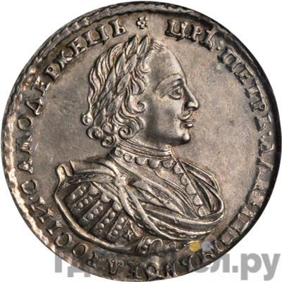 Аверс 1 рубль 1721 года К Портрет в наплечниках