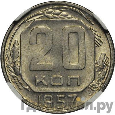 20 копеек 1957 года