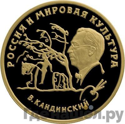 Аверс 100 рублей 1994 года ММД Россия и мировая культура В.В. Кандинский