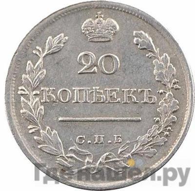 20 копеек 1823 года СПБ ПД  Держава ближе к лапе Корона широкая