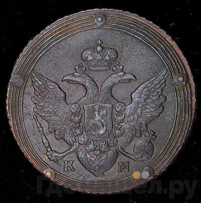 Аверс 5 копеек 1805 года КМ Кольцевые