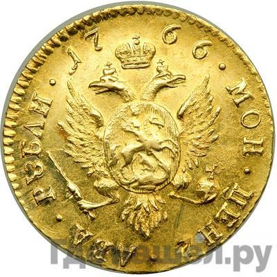 Реверс 2 рубля 1766 года СПБ