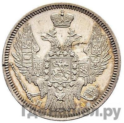 Реверс 20 копеек 1847 года СПБ ПА