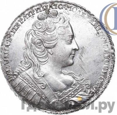 Аверс 1 рубль 1730 года   Корсаж непараллельный, 6 наплечников