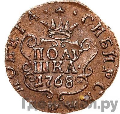 Реверс Полушка 1768 года КМ Сибирская монета