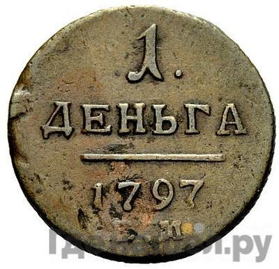 Аверс Деньга 1797 года ЕМ