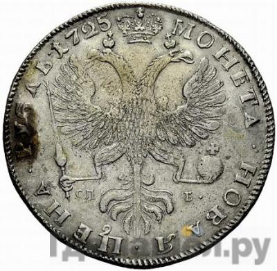 Реверс 1 рубль 1725 года СПБ Петербургский тип, портрет влево ЕКАТЕРIНА САМОДЕЖИЦА СПБ под орлом