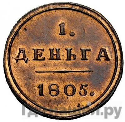 Реверс Деньга 1805 года КМ Кольцевая