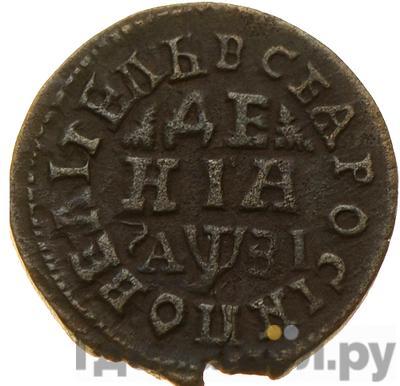 Аверс Денга 1717 года