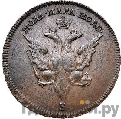 Реверс Пара - 3 денги 1771 года S Пробные Для Молдовы