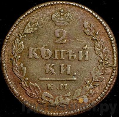 Реверс 2 копейки 1815 года КМ АМ
