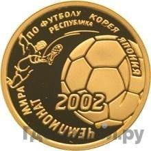 Аверс 50 рублей 2002 года ММД . Реверс: Чемпионат мира по футболу Корея Япония