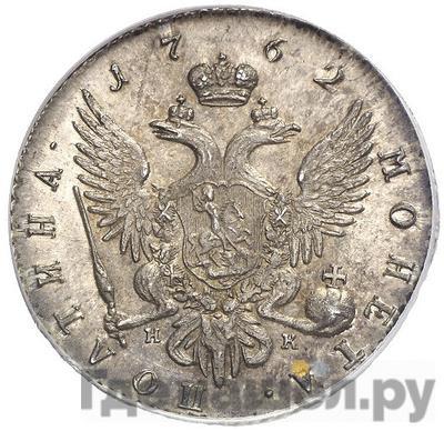 Реверс Полтина 1762 года СПБ НК Екатерины 2