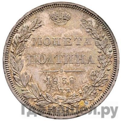 Аверс Полтина 1838 года СПБ НГ