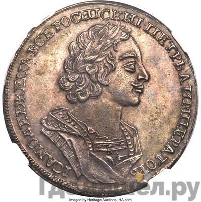 Аверс 1 рубль 1724 года  Портрет в античных доспехах