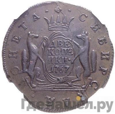 Реверс 2 копейки 1767 года КМ Сибирская монета