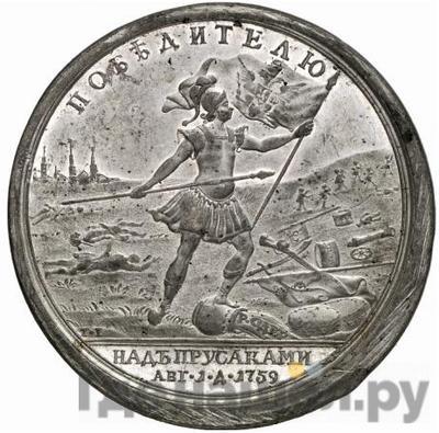Реверс Медаль 1759 года TIMOФEI.I.F T.I Победителю над Пруссаками