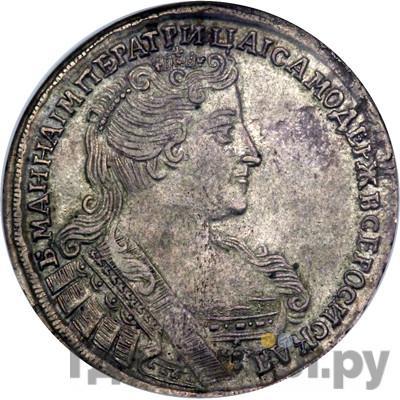 Аверс Полтина 1733 года