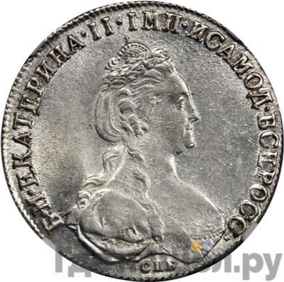 Аверс 1 рубль 1782 года СПБ ИЗ