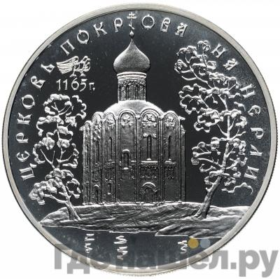Аверс 3 рубля 1994 года ЛМД Церковь Покрова на Нерли