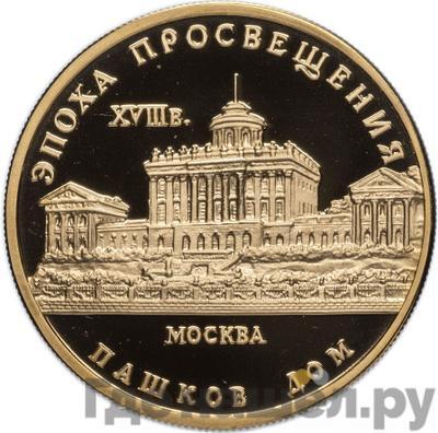 Аверс 50 рублей 1992 года ММД Эпоха просвещения Пашков дом Москва