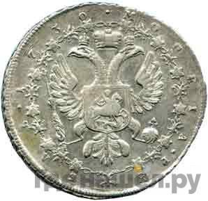Реверс 1 рубль 1730 года  Пробный