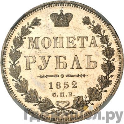 Аверс 1 рубль 1852 года СПБ ПА