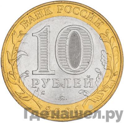 Реверс 10 рублей 2004 года ММД Древние города России Дмитров