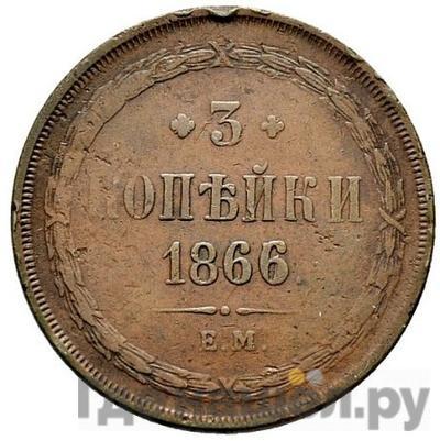 3 копейки 1866 года ЕМ