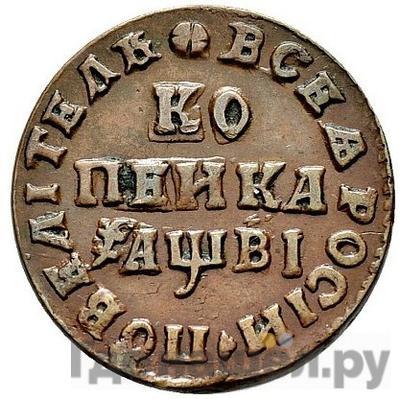 Аверс 1 копейка 1712 года МД  Всадник внутри надписи