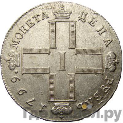 Реверс 1 рубль 1799 года СМ ФЦ