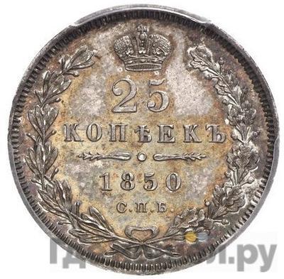 Аверс 25 копеек 1850 года СПБ ПА