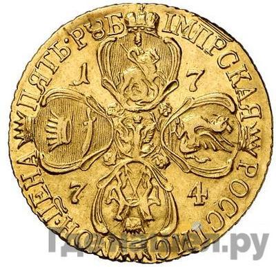 Реверс 5 рублей 1774 года СПБ