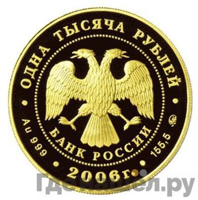 Реверс 1000 рублей 2006 года ММД . Реверс: Фрегат «Мир»