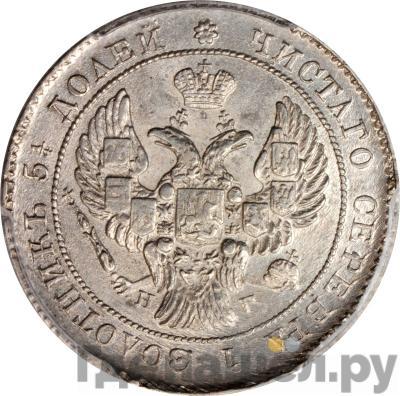 Реверс 25 копеек 1838 года СПБ НГ