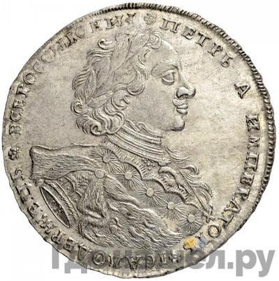 Аверс 1 рубль 1723 года OK Портрет в горностаевой мантии Малый крест