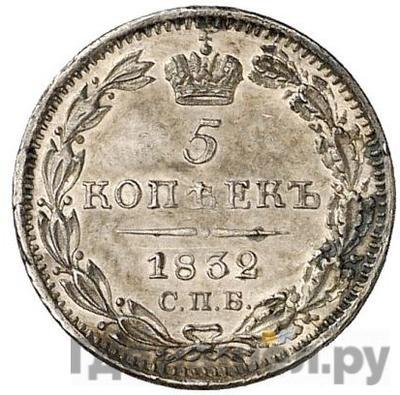 Аверс 5 копеек 1832 года СПБ НГ