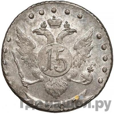 Реверс 15 копеек 1787 года СПБ