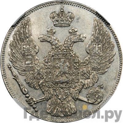 Реверс 12 рублей 1831 года СПБ