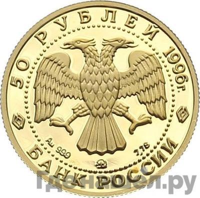 Реверс 50 рублей 1996 года ММД . Реверс: Сохраним наш мир амурский тигр