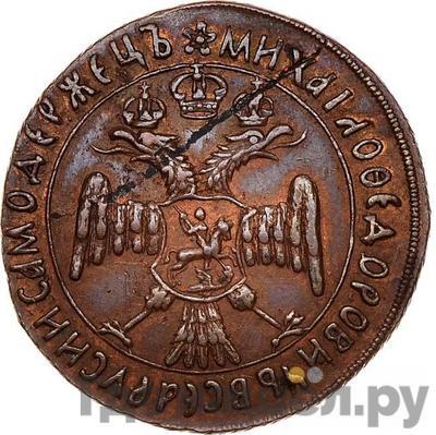 Аверс Жалованный золотой 1613 года  - 1645 Михаил Федорович